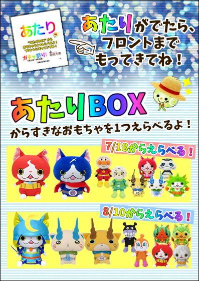 あたりBOX