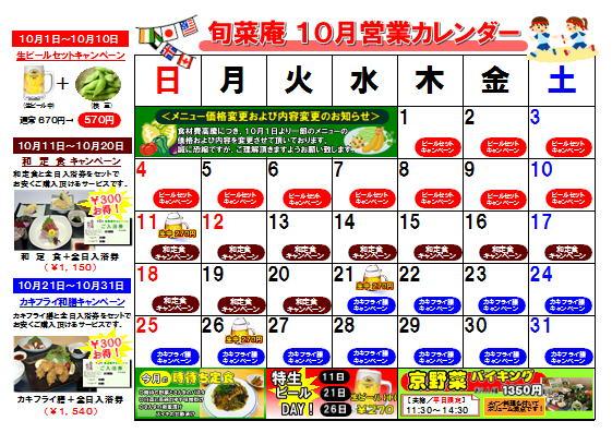 旬菜庵10月カレンダー