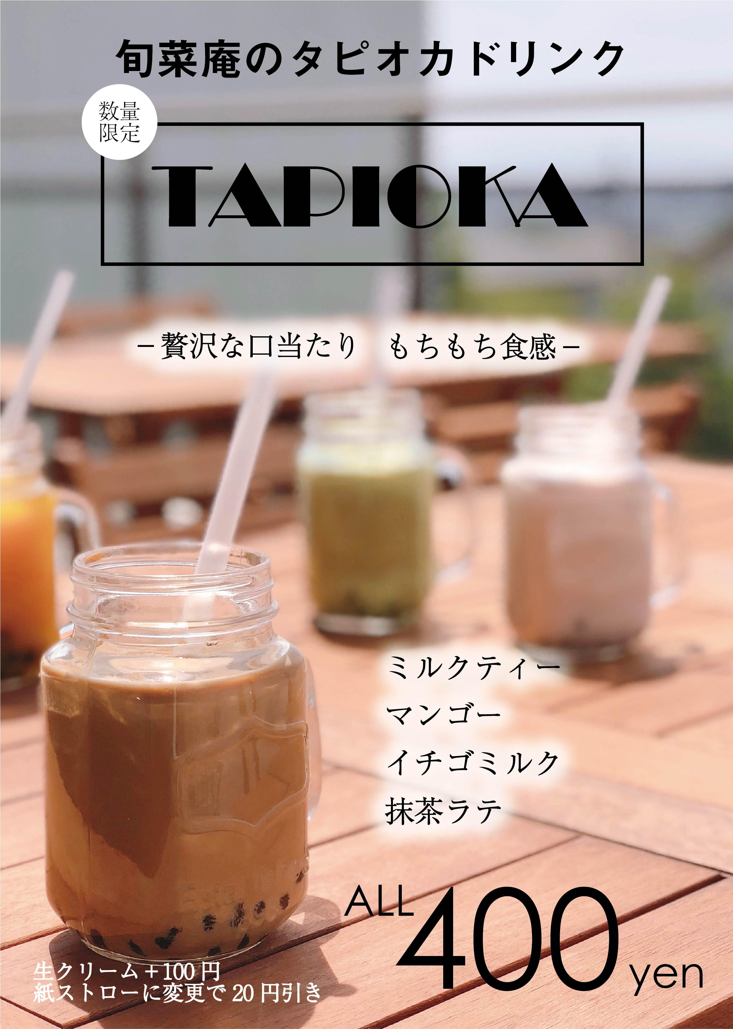 タピ_アートボード 1
