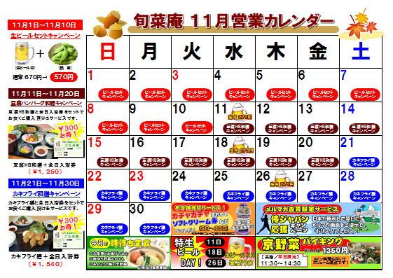 旬菜庵カレンダー11月