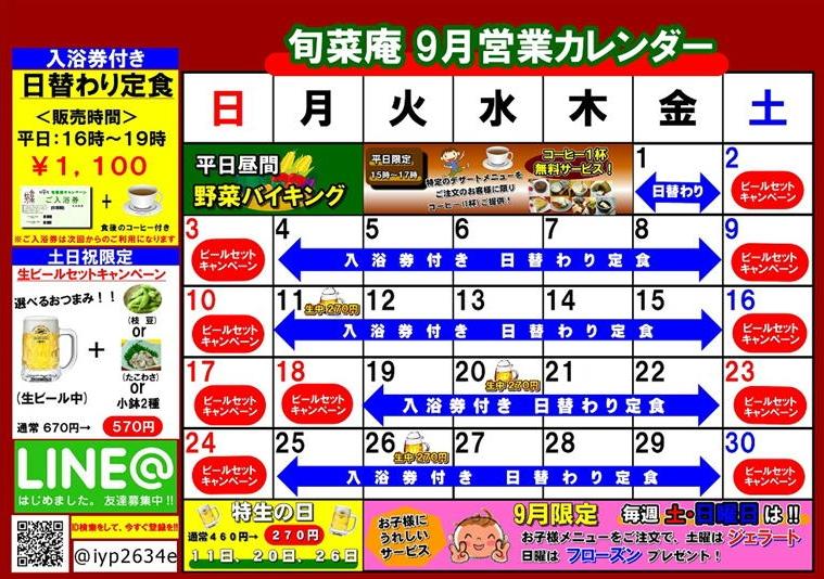 旬菜庵 カレンダー9月.JPG