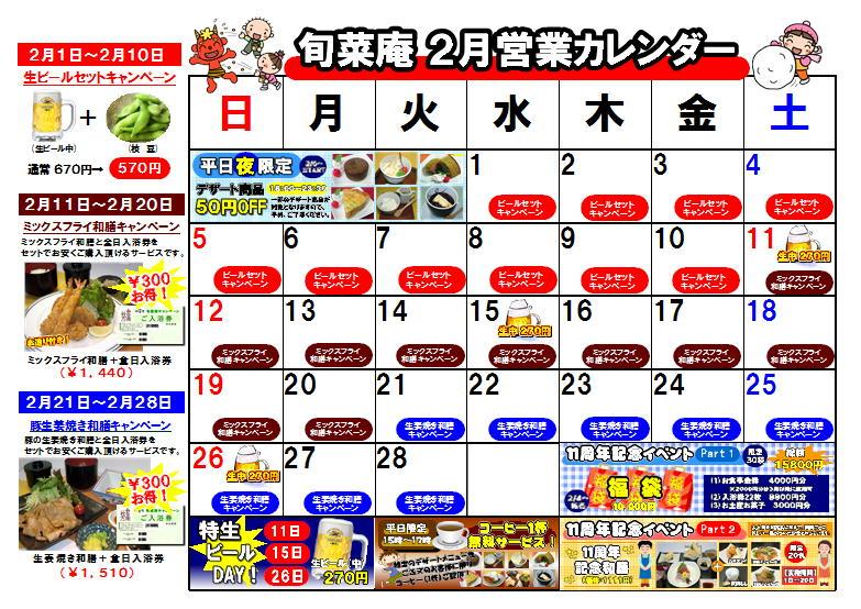 旬菜庵2月カレンダー