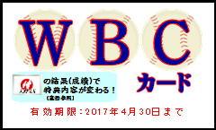 WBCカード
