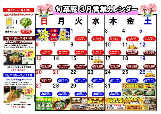 旬菜庵カレンダー3月