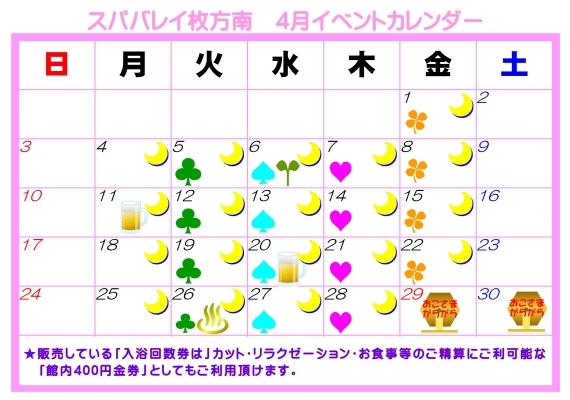 カレンダー4月温浴