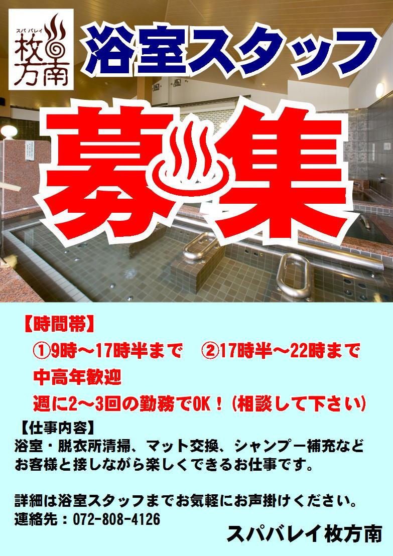 浴室スタッフ募集 2017 6