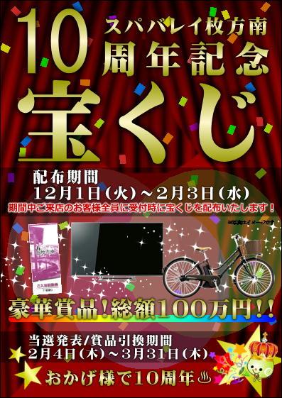 10周年記念宝くじ ブログ用