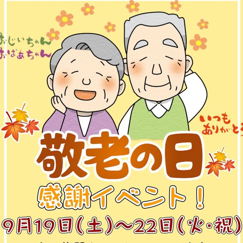 敬老イベント2020アイキャッチ