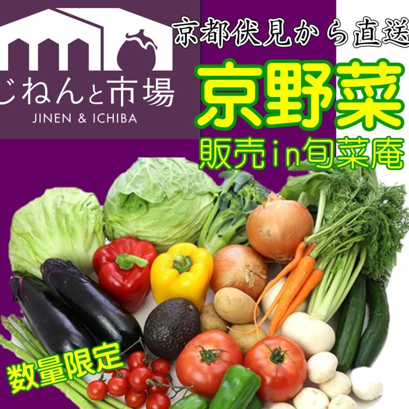 野菜販売アイキャッチ