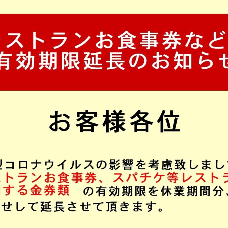 レストラン金券延長POP アイキャッチ