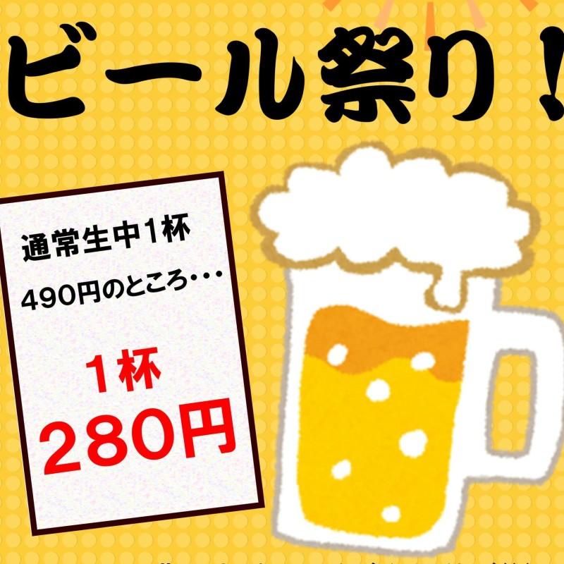 ビールアイキャッチ