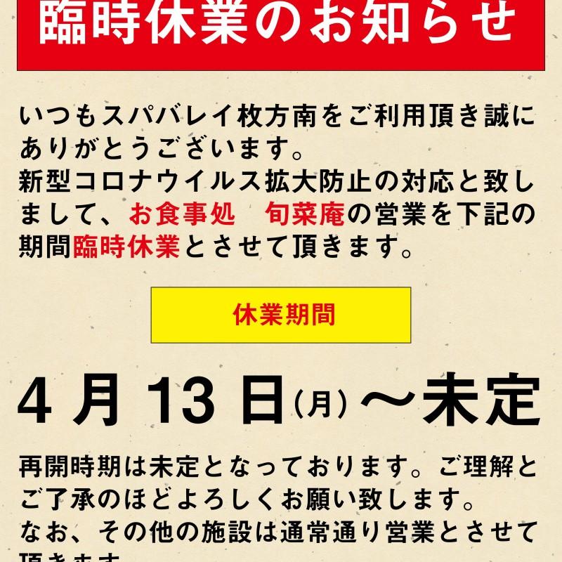 旬菜庵休業_アートボード 1