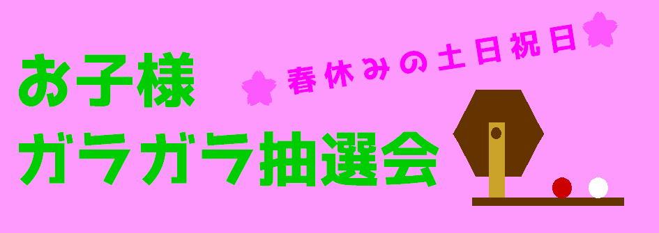 春休みガラガラ③