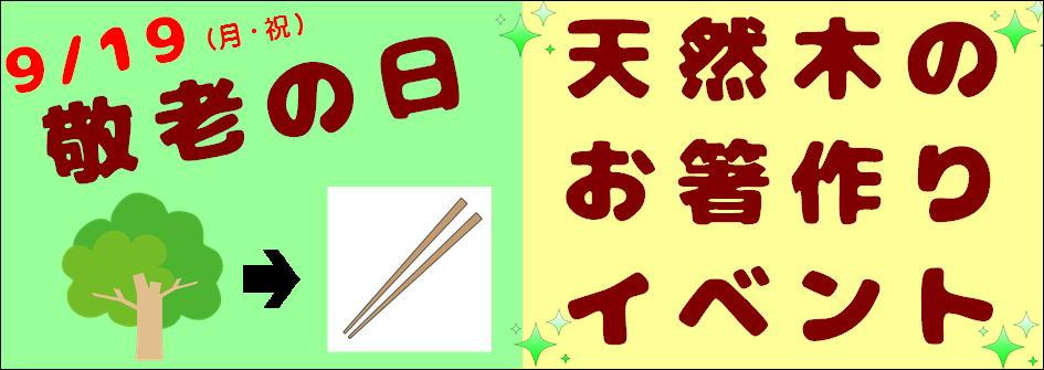 お箸作り 敬老の日③