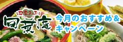 旬菜庵 今月のおすすめ&キャンペーン