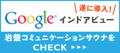 ban_google-indoor