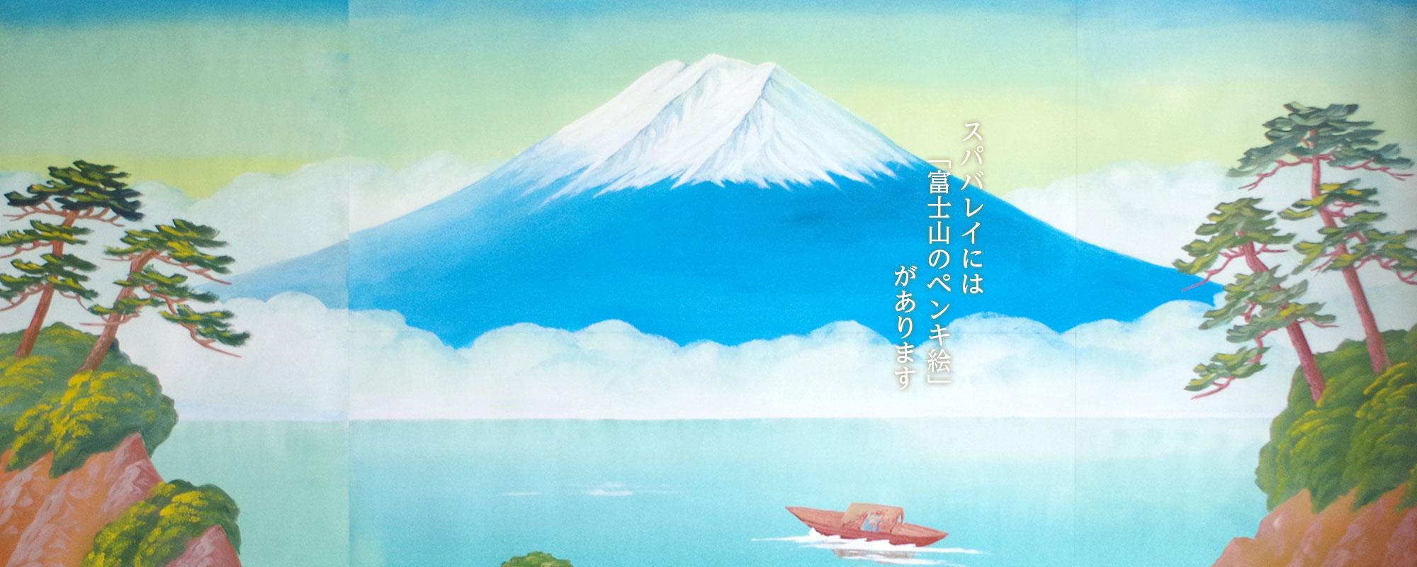 スパバレイには富士山のペンキ絵があります