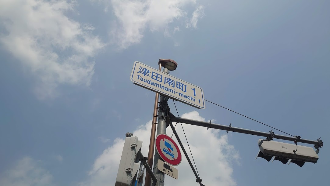 津田南1の交差点