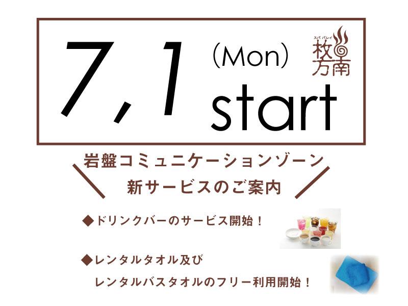 岩盤コミュニケーションゾーンの新サービス!