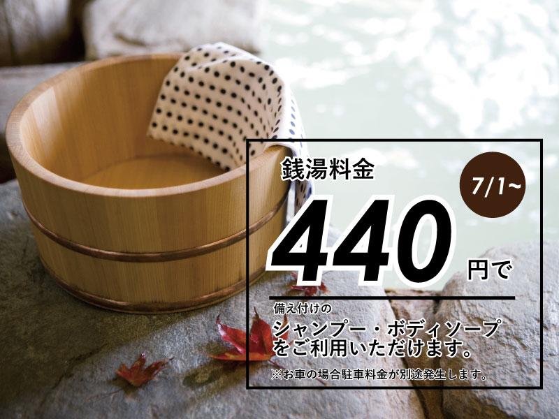 銭湯料金440円で備え付けのシャンプー・ボディーソープが使えます!