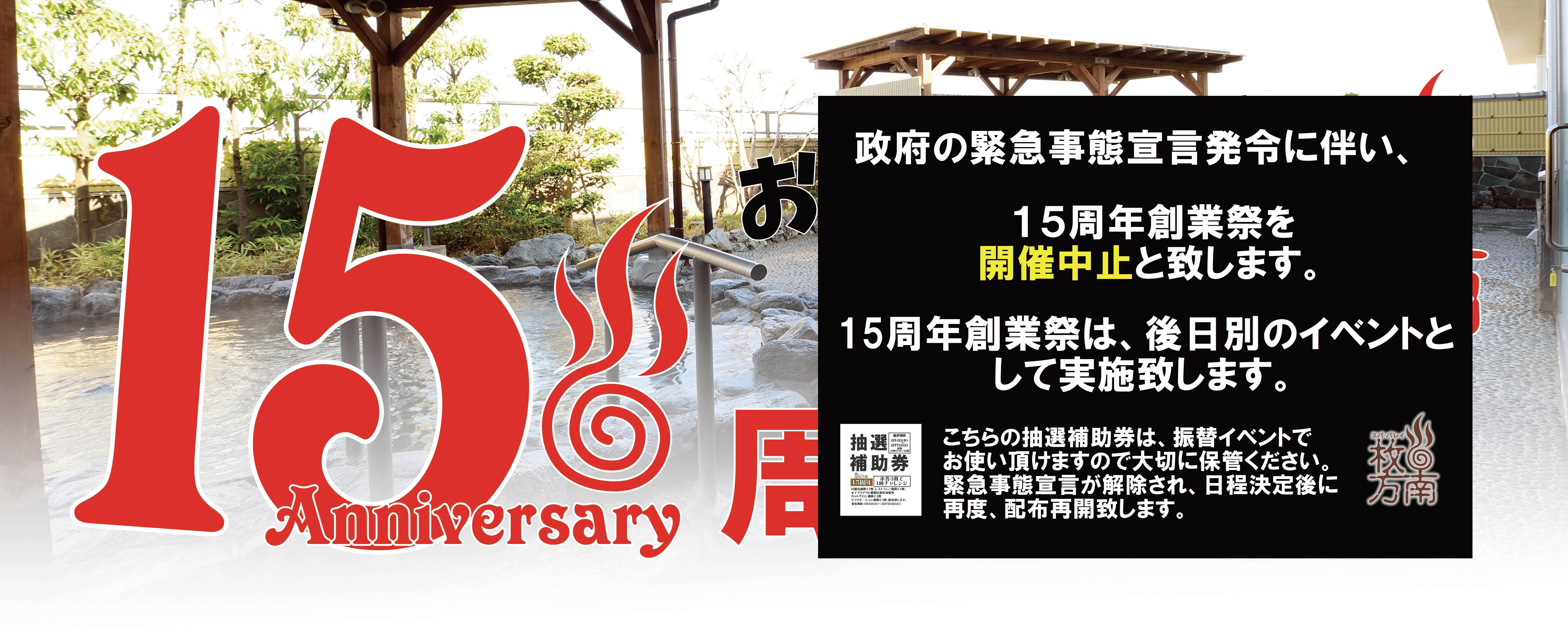 15周年創業祭開催(延期)!