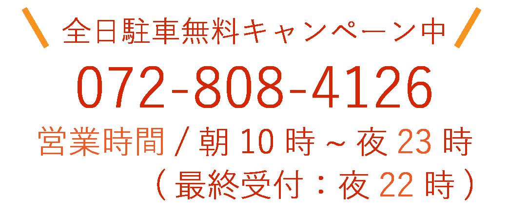072-808-4126 営業時間/朝10時~夜22時(最終受付:夜21時30分時)